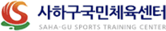사하구국민체육센터 : SAHA-GU SPORTS TRAINING CENTER